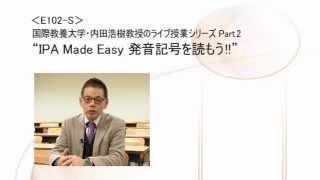 国際教養大学 内田浩樹教授のライブ授業シリーズ Part2 IPA Made Easy 発音記号を読もう MP3