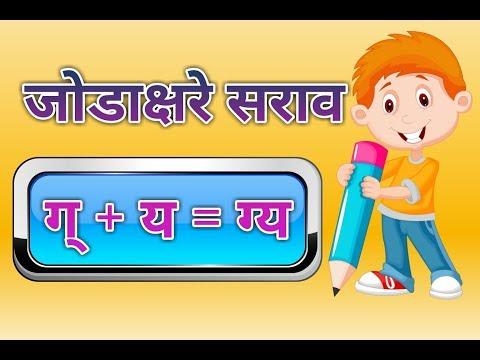 Jodakshar sarav( ग्+य=ग्य) bhaag 7