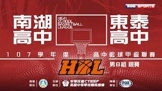 107HBL男複賽::南湖高中⊕東泰高中:: 107學年度高中籃球甲級聯賽 VOD