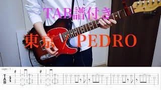 【TAB】東京/PEDRO[アユニ・D]ギター弾いてみた Yukke 3tamaria
