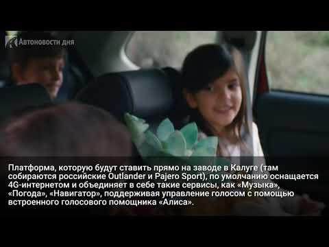 Mitsubishi Outlander и Pajero Sport получили «Яндекс.Авто»