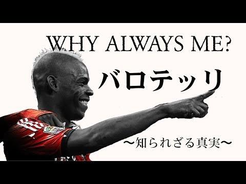 【悪童】バロテッリ〜知られざる真実〜【WHY ALWAYS ME?】