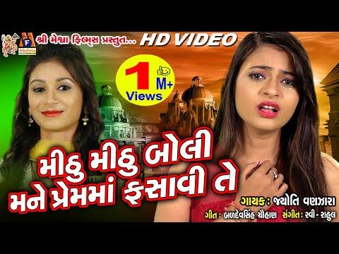 Jaa Bewafa Jaa    Lohi Na Aanshu    Jyoti Vanjara    Gujarati Sad Song    જા બેવફા જા      