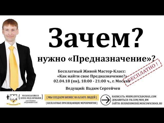 Зачем Предпринимателю Предназначение? - МК 1.0.2 - Стартап - Московская Школа Бизнес-Моделирования
