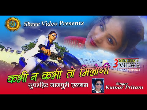 DREAM GIRL || KABHI NA KABHI TO MILOGI || HD NEW NAGPURI SONG 2017 || KUMAR PRITAM