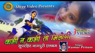 DREAM GIRL KABHI NA KABHI TO MILOGI HD NEW NAGPURI SONG 2017 KUMAR PRITAM