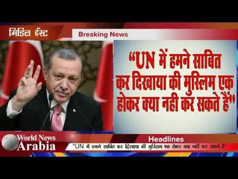 """""""UN में हमने साबित कर दिखाया की मुस्लिम एक होकर क्या नही कर सकते हैं"""""""