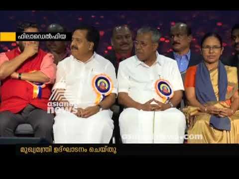 Cheif Minister Pinarayi Vijayan inaugrates Fokana Convention 2018 at Philadelphia