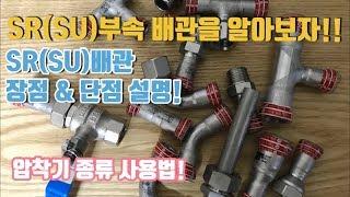 SR부속 소개!! SR SU 압착기 종류와 사용방법!!…