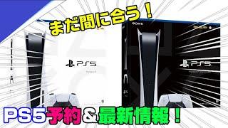 【衝撃】予約できなかった人必見! PS5の生産台数について公式が言及!予約の新情報も!さらにPS5は○○ができると判明! PS5 PS4