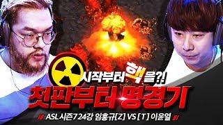 Zapętlaj [홍구]ASL 시즌7 24강  홍구(Z) VS 이윤열(T) 첫 시작부터 레전드 경기가 나왔습니다 | 액션홍구