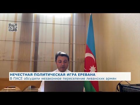 В ПАСЕ обсудили незаконное переселение Ереваном ливанских армян в оккупированный Нагорный Карабах