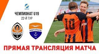 Шахтер U19 – Мариуполь U19. Полная версия матча юношеского чемпионата (14.05.2019)
