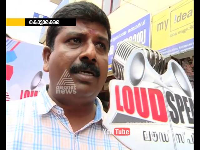 Voters Opinion of  Kottarakkara  Constituency | Loud Speaker 23 Apr 2016
