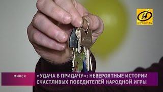 «Удача в придачу!» Одиннадцатую квартиру в Минске от «Евроопт» выиграл житель Гродно
