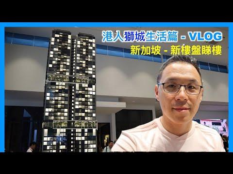 港人獅城生活篇 - 新加坡新樓盤 / Hong Konger in Singapore Vlog Series - Singapore Real Estate