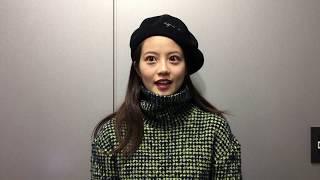 【今田美桜】2018年!新年あけましておめでとうございます 今田美桜 検索動画 12