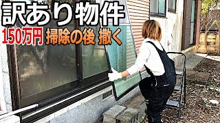 Second-hand housing is 1.5 million yen! A woman who uses the strongest items