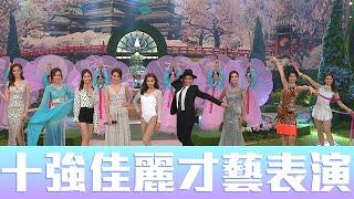 2020香港小姐競選決賽 | 十強佳麗才藝表演 | 水袖舞 | 空中瑜伽 |古箏 |街舞