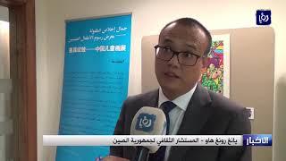أسبوع ثقافي بمناسبة مرور 40 عاماً على العلاقات بين الأردن والصين - (14-11-2017)