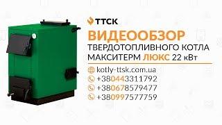 Обзор твердотопливных котлов Макситерм ЛЮКС 22 кВт