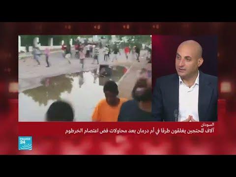 قادة الاحتجاج يؤكدون فض الاعتصام في الخرطوم وخلو مكانه من المتظاهرين  - 16:54-2019 / 6 / 3