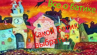 Батик. Рисование батиком. ВСЕ О БАТИКЕ/Batik. Drawing batik . ALL ABOUT batik