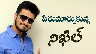 Nikhil Mudra title changed as Arjun Suravaram | Mudra movie controversy | Eyetv Entertainments