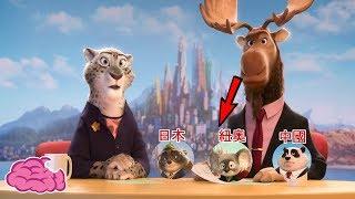 5個在別的國家看起來不同的電影卡通
