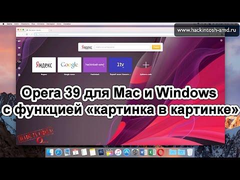 Opera 39 для Mac и Windows с функцией «картинка в картинке»
