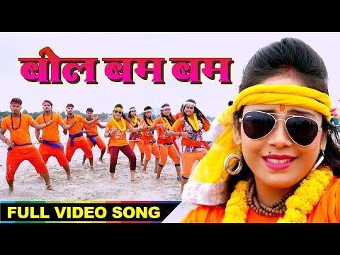 Amrita Dixit (2018) Superhit Song ** Bol Bam Bam ** बोल बम बम ** Latest Bhojpuri Hit Songs