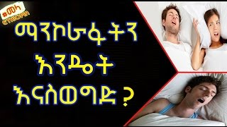 Snoring Causes, Health Risks and Treatments - የማንኮራፋት መንስኤው ፤ የጤና እሳሳቢነቱና ህክምናው::