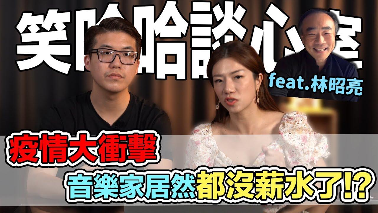 疫情大衝擊,音樂家居然都沒薪水了!?林昭亮談疫情對國際音樂家的影響 feat.林昭亮