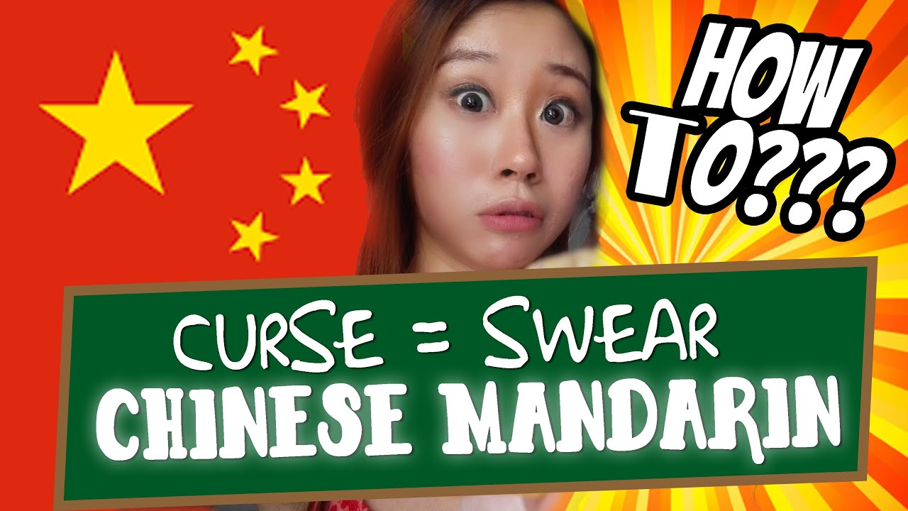 Fashion style How to say words swear in chinese for lady