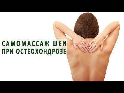 Массаж при остеохондрозе поясничного отдела: техника