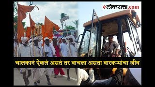 चालकानं ऐकलं असतं तर वाचला असता वारकऱ्यांचा जीव | Namdeo Maharaj Dindi Accident Dive ghat