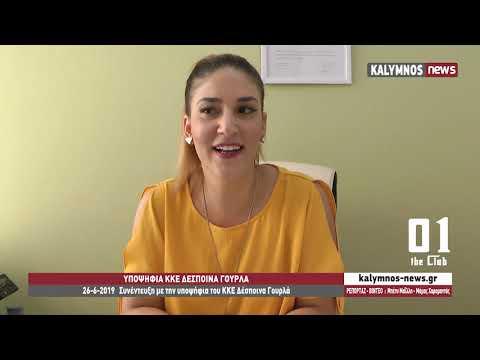 26-6-2019 Συνέντευξη με την υποψήφια του ΚΚΕ Δέσποινα Γουρλά