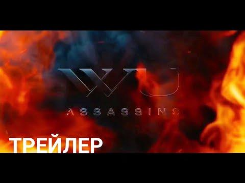 Ассасины WU (1 сезон) |  WU ASSASSIN'S (сериал, боевик, приключения, 2019)  | Movie Scenes