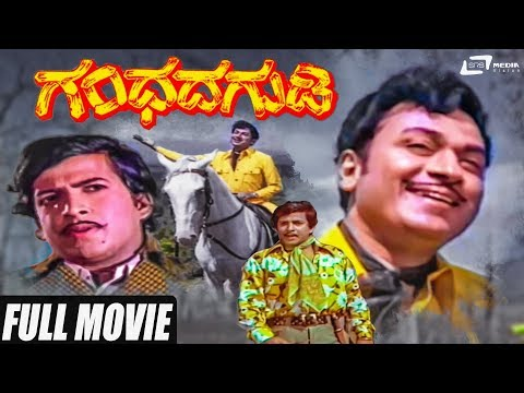 Gandhada Gudi | Dr.Rajkumar | Dr.Vishnuvardhan | Kalpana | Kannada Full HD Movie | Evergreen Movie