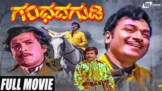 Скачать Gandhada Gudi Dr Rajkumar Dr Vishnuvardhan Kalpana Kannada Full HD Movie Evergreen Movie
