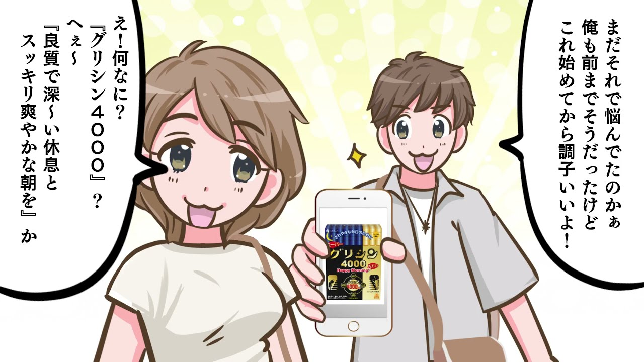 MovGA AD「(株)ファイン様【スーパーグリシン4000】PR漫画動画」