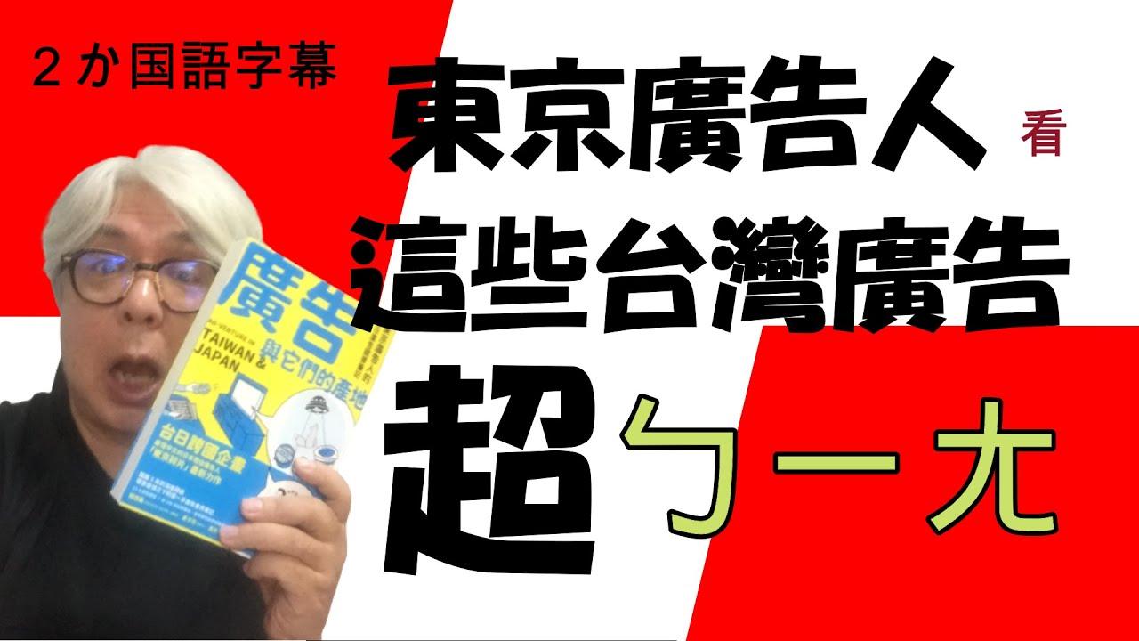日本廣告專家<東京碎片>看台灣的廣告覺得怎麼樣?喜歡那些?還有深度分析台日之間的文化差異。