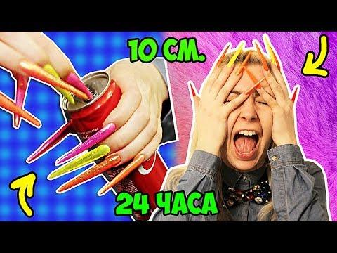 Видео длинные ногти