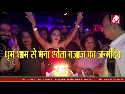 Grand b'day Party By Fashion designer Shweta Bajaj