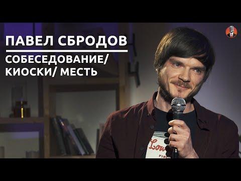 Павел Сбродов - Собеседование/ киоски/ месть [СК#13]