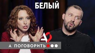 Руслан Белый бабы армия отец Путин  А поговорить..