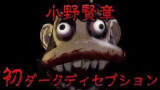#1【実況】声優 小野賢章と花江夏樹が大絶叫!怖すぎる殺人ザル再び!【Dark Deception】