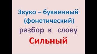 Звуко – буквенный (фонетический) разбор  к   слову  Сильный