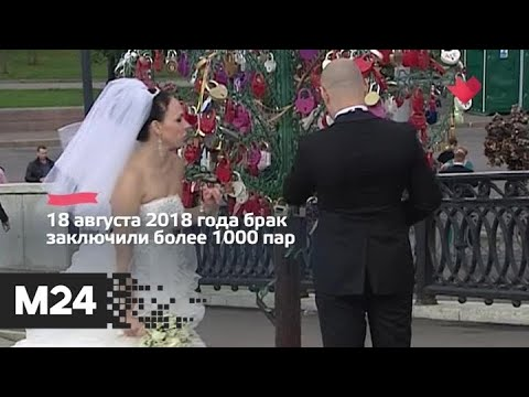 """""""Это наш город"""": 19 сентября в Москве ожидается свадебный бум - Москва 24"""