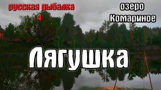 Русская рыбалка 4 рр4 rf4 озеро Комариное Лягушка